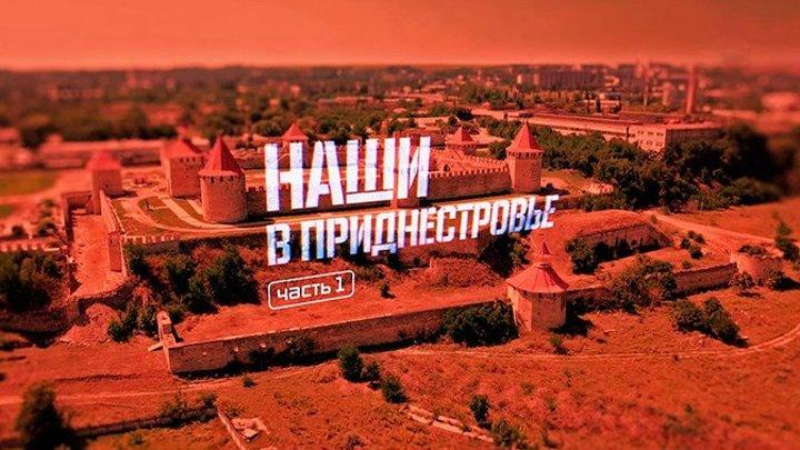 Наши в Приднестровье