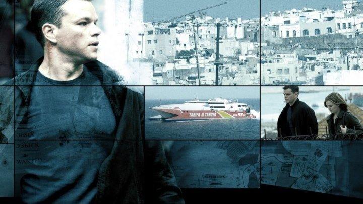 Ультиматум Борна (2007) The Bourne Ultimatum