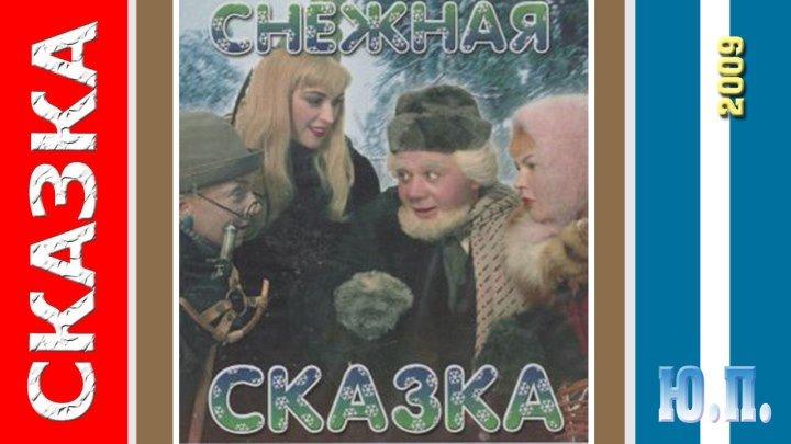 Снежная сказка. (Комедия, Приключения. (1959)