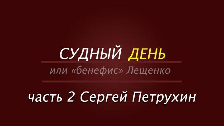 """Судный День или """"бенефис"""" Лещенко ч. 2"""