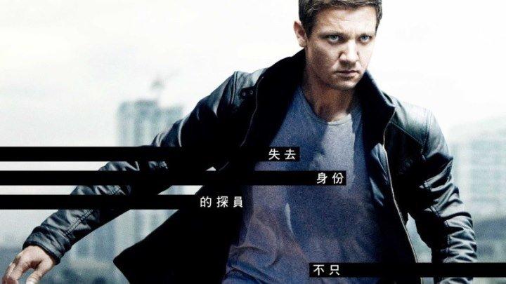 Эволюция Борна (2012) The Bourne Legacy