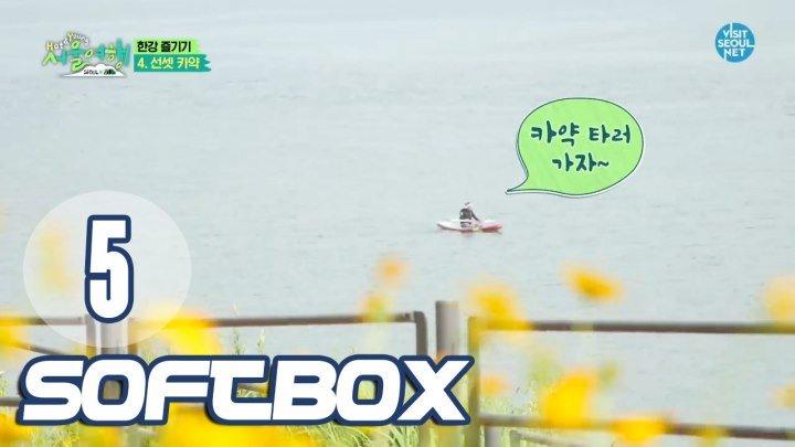 [Озвучка SOFTBOX] Путешествие молодых и горячих NCT в Сеуле 05 эпизод