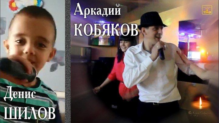 Денис Шилов. Юный поклонник творчества Аркадия Кобякова