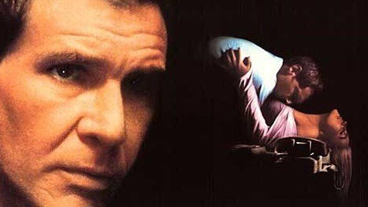 """Презумпция невиновности"" (США,1990)"