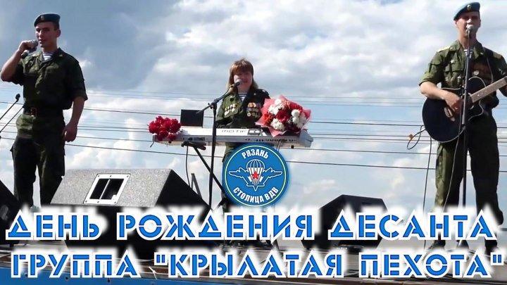 """группа """"Крылатая пехота"""" - День рождения десанта"""