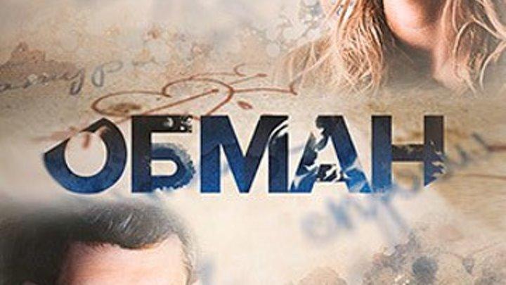 ПРЕМЬЕРA «OБМAН» Русские мелодрамы 3 cерия (2018)