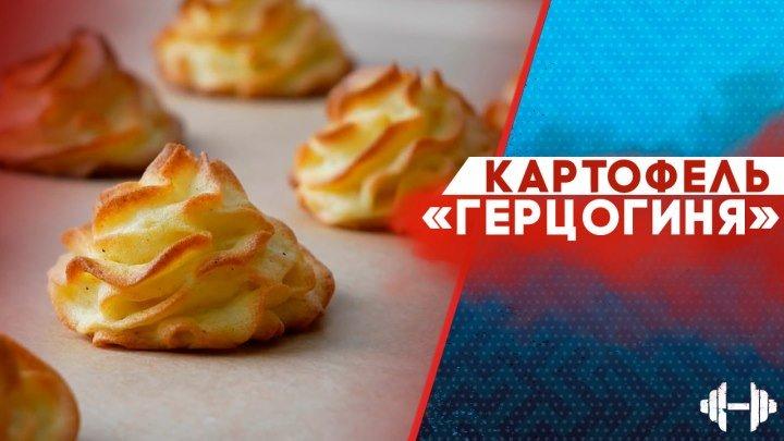 Картофель «Герцогиня»