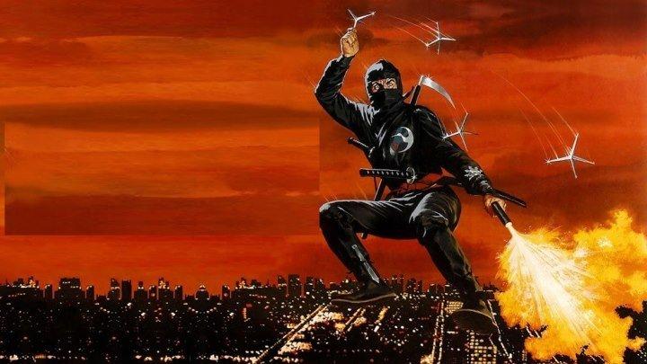 Месть ниндзя (боевик с восточными единоборствами от режиссера кинохита «Американский ниндзя» Сэма Ферстенберга с Се Косуги) | США, 1983