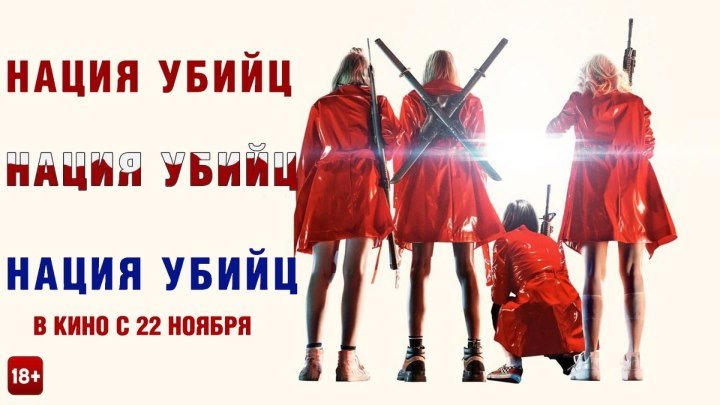 Нация Убийц — Русский трейлер (2018)