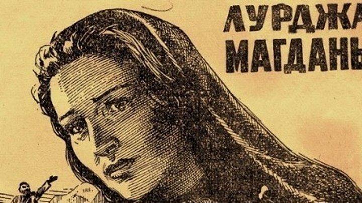 """х/ф """"Лурджа Магданы"""" (1955)"""