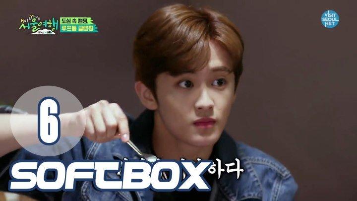 [Озвучка SOFTBOX] Путешествие молодых и горячих NCT в Сеуле 06 эпизод