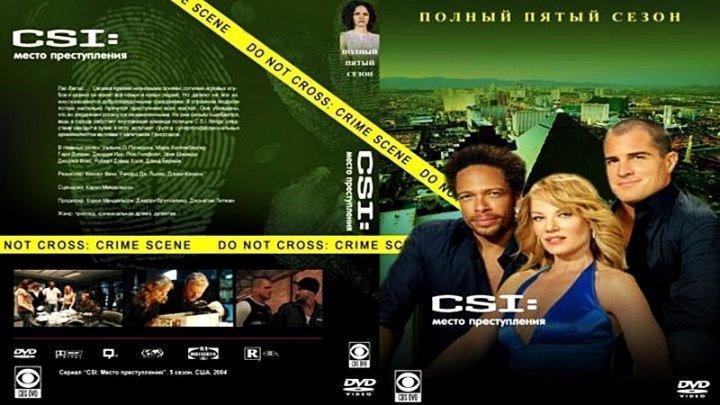 Место преступления. Лас-Вегас [111 «4x4»] (2005) - криминальный, триллер, драма, детектив