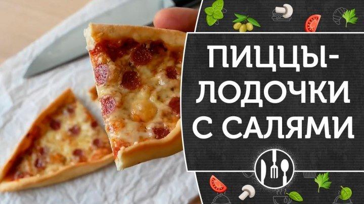 Пиццы-лодочки с салями