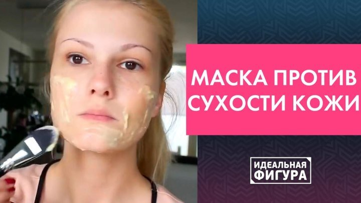 Маска против сухости кожи