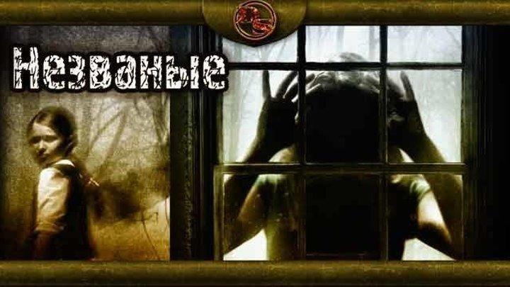 Незваные HD(ужасы, триллер, драма, детектив)2009