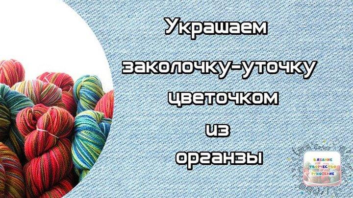 Украшаем заколочку-уточку цветочком из органзы, мастер-класс (1)