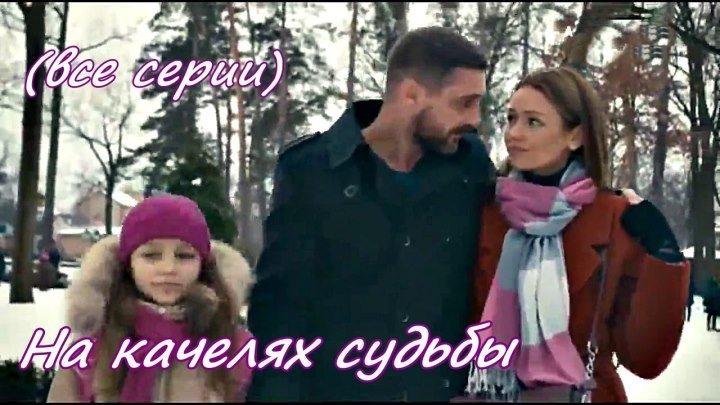 Русский сериал «На качелях судьбы» (все серии)