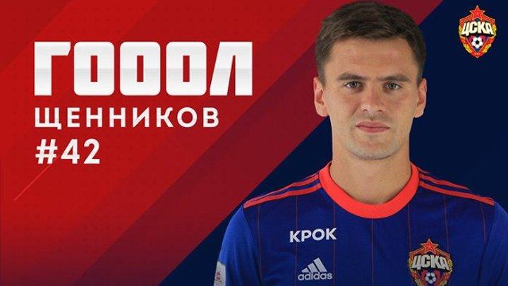 Гол Щенников ЦСКА 1-0 Янг Бойз _ CSKA Moscow vs Young Boys 1-0