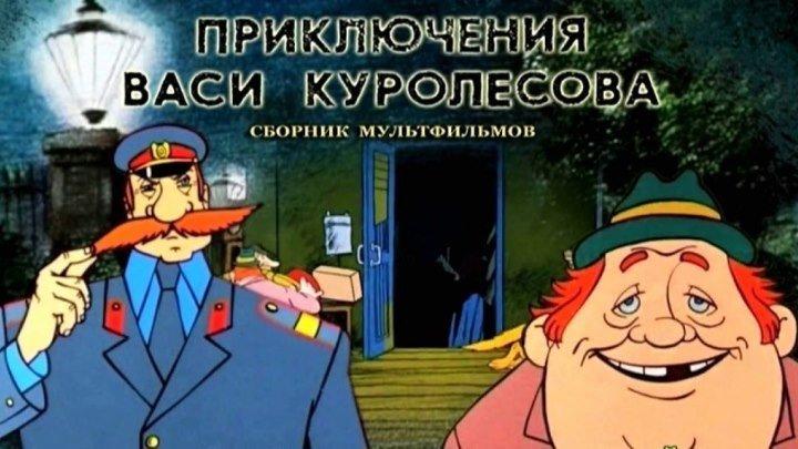 М/ф ПРИКЛЮЧЕНИЯ ВАСИ КУРОЛЕСОВА (экранизация) 1981 г