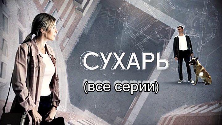 Русский сериал «Сухарь» (все серии)