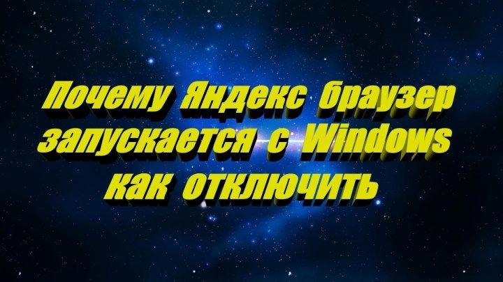 Почему Яндекс браузер запускатся вместе с Windows? Как отключить