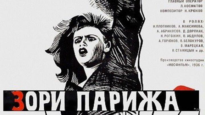 ЗОРИ ПАРИЖА (историко-революционный фильм) 1936 г