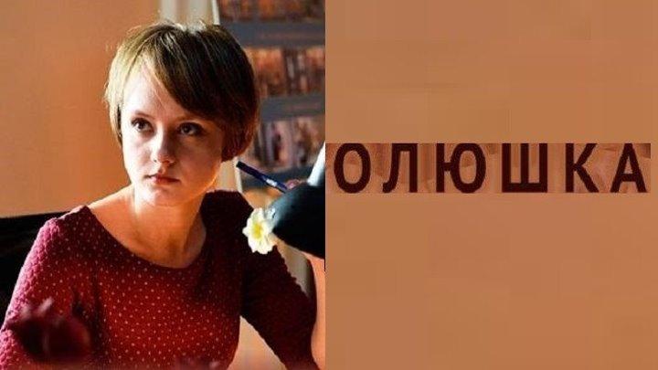 ОЛЮШКА (Мелодрама Россия-2018г.) Х.Ф.