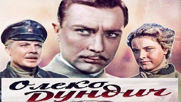 ОЛЕКО ДУНДИЧ (биография, военный фильм, приключения) 1958 г