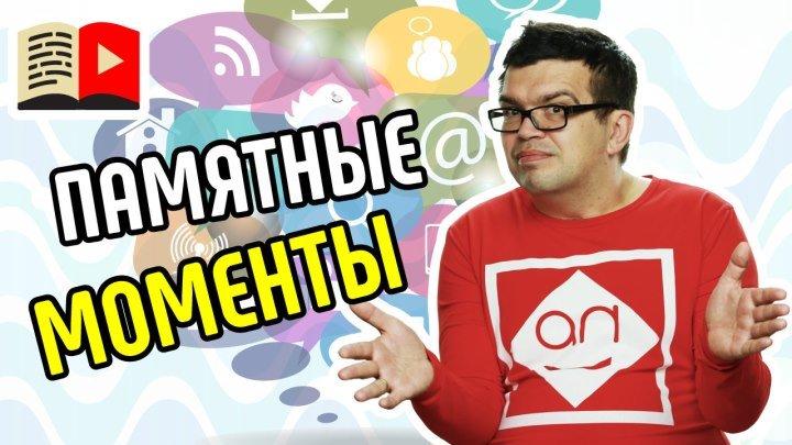 Ключевые точки развития канала на YouTube