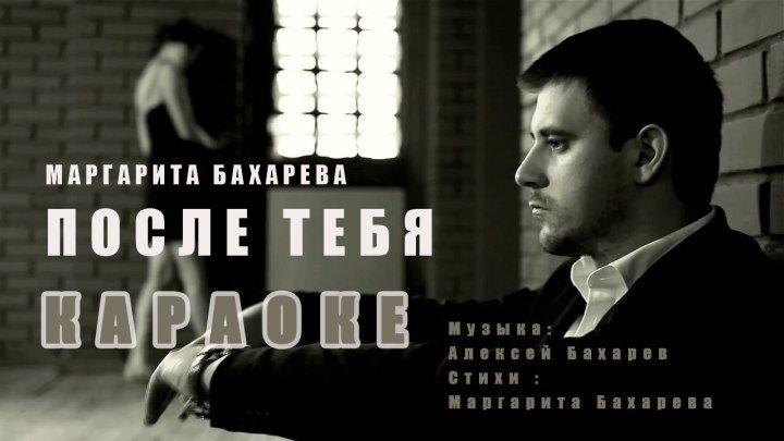 После тебя (караоке) Маргарита Бахарева
