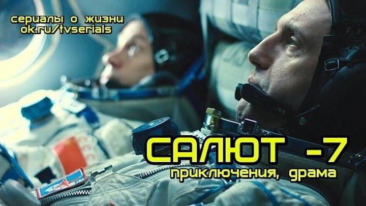 Новинка 2018! **С-7** - отличное кино, триллер, приключения
