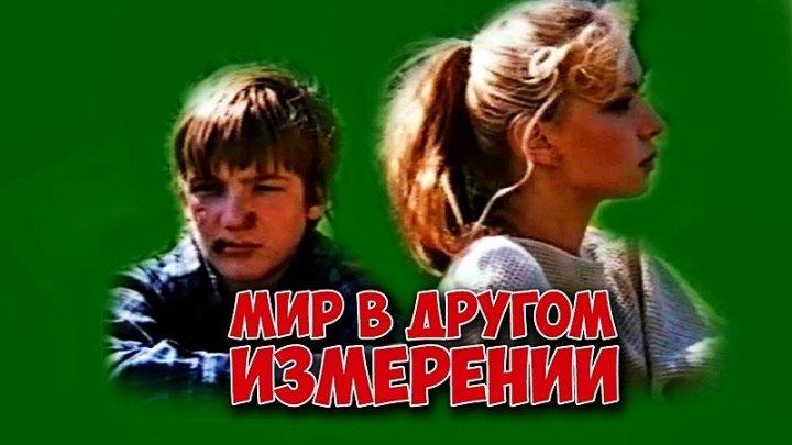 Мир в другом измерении (1990) - драма