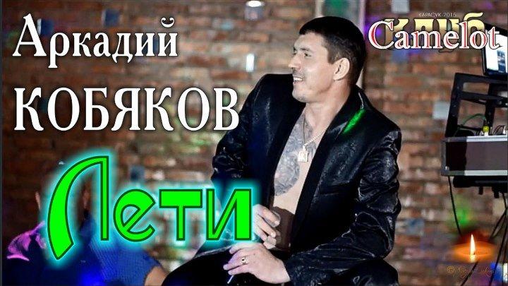 Аркадий КОБЯКОВ - Лети (Концерт в клубе Camelot)