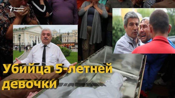 Убийца изнасиловавший 5-летнею девочку из Серпухова пытался стать полицейским
