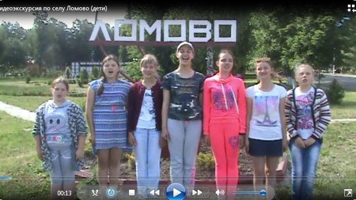 Видеоэкскурсия по селу Ломово (дети)