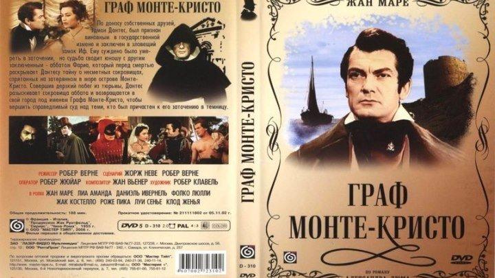 Граф Монте-Кристо. 1 серия (Робер Вернэ) [1954, Франция, Италия, драма, мелодрама, приключения]