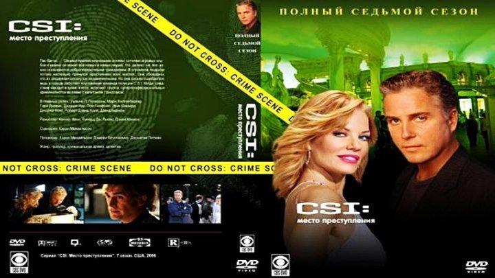 Место преступления. Лас-Вегас [164 «Добро, зло и доминанта»] (2007) - криминальный, триллер, драма, детектив
