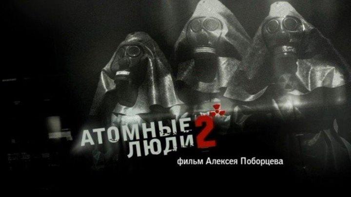 Чернобыль. Атомные люди-2 (2016)