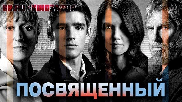 Посвящённый HD(фантастика, драма, мелодрама)2014 (12+)