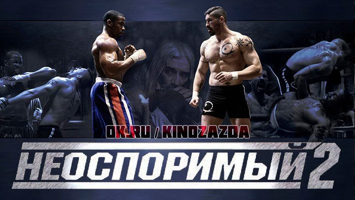 Неоспоримый 2 HD(боевик, драма, криминал, спорт)2006