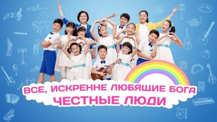 Детские христианские песни«Все, искренне любящие Бога, — честные люди» Поэзия танца