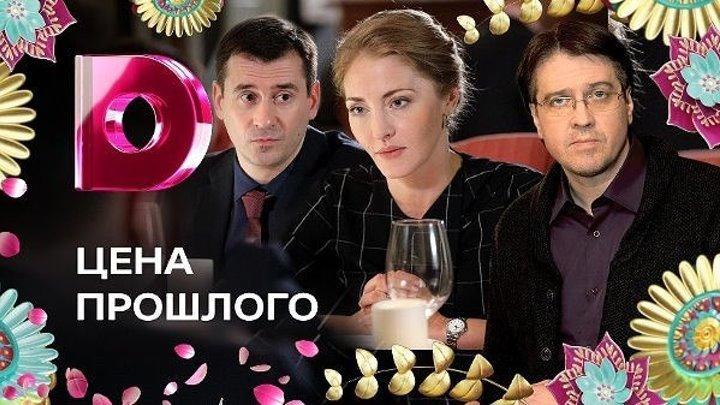 ПРЕМЬЕРА 2018! ЦЕНА ПРОШЛОГО 1-4 серия Мелодрама