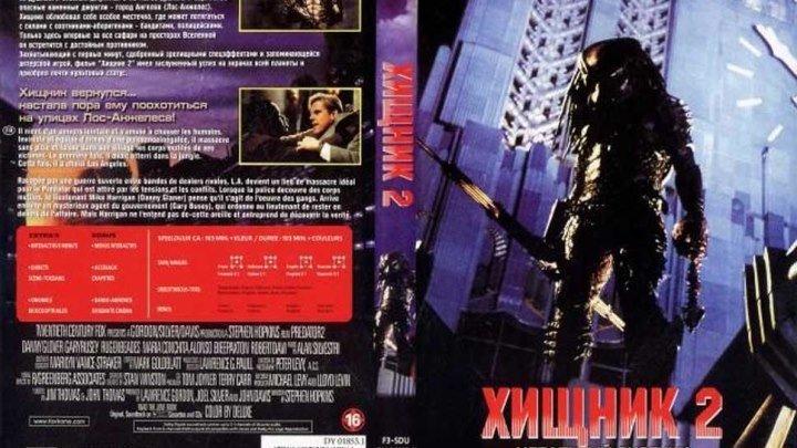 фантастика, боевик, триллер-Хищник 2.1990.1080p