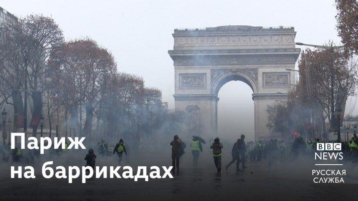 Новые протесты в Париже