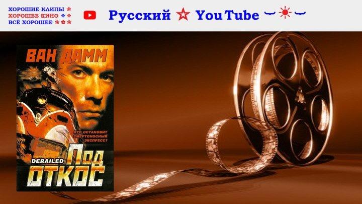 💥 Под откос ⋆ Жан-Клод Ван Дамм ⋆ 2002 ⋆ Русский ☆ YouTube ︸☀︸