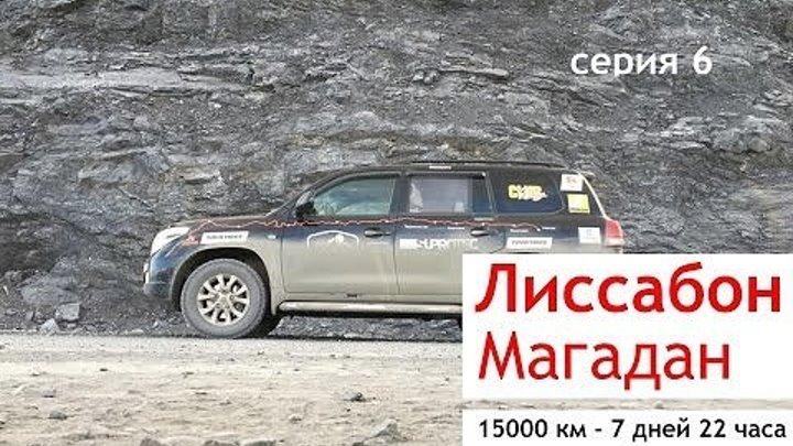 Лиссабон - Магадан за 7 дней на Toyota Land Cruiser. Часть 4.