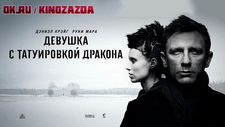 Девушка с татуировкой дракона HD (триллер, драма, детектив) 2012