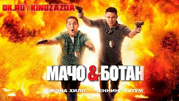 Мачо и ботан HD (боевик, комедия) 2012