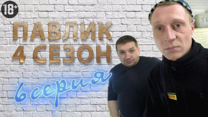 Павлик Наркоман 4 сезон 6 серия 2018 г.