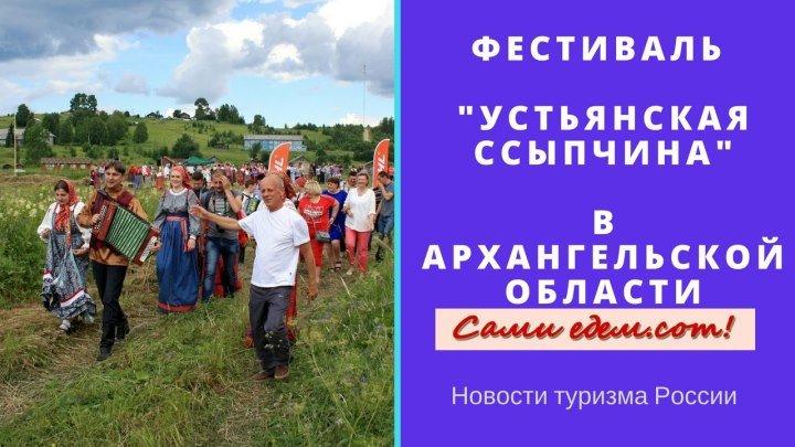 """Фестиваль """"Устьянская ссыпчина"""" в Ахангельской области."""